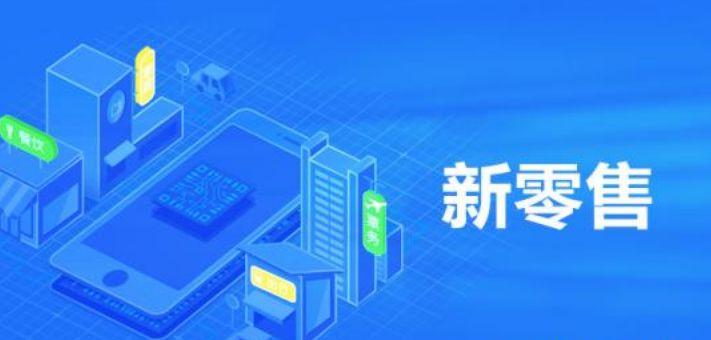 武汉中商拟最高383亿元收购居然新零售100%股权塑胶材料